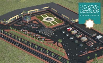 مركز النور Al-Noor Center