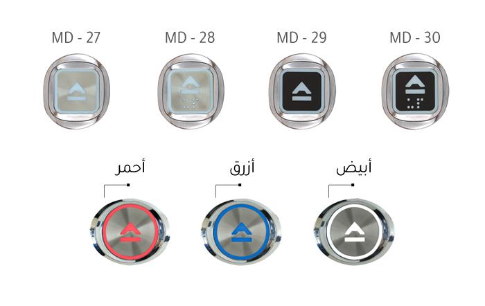 أزرار التحكم بالمصاعد MD Buttons Series • C