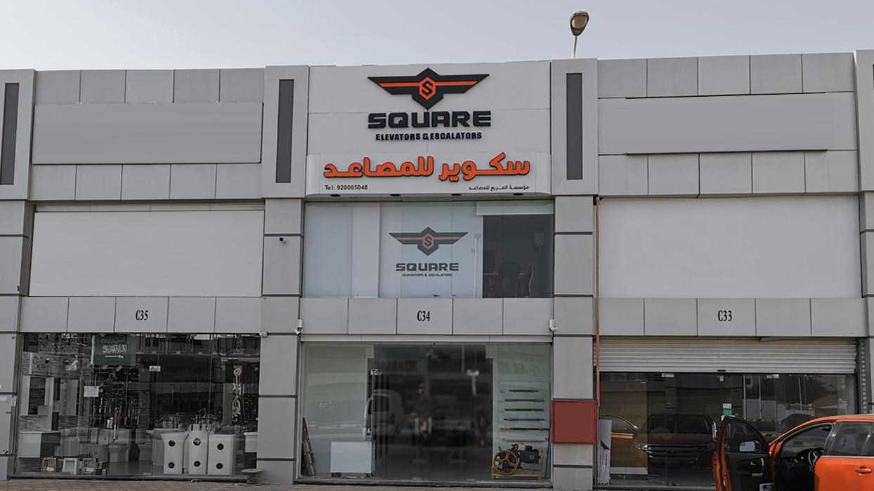 Square Elevators & Escalators • Construction City ⋅ No. C 34 •